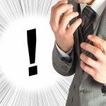 「自動車税納税証明書」の再発行は陸運局へ!