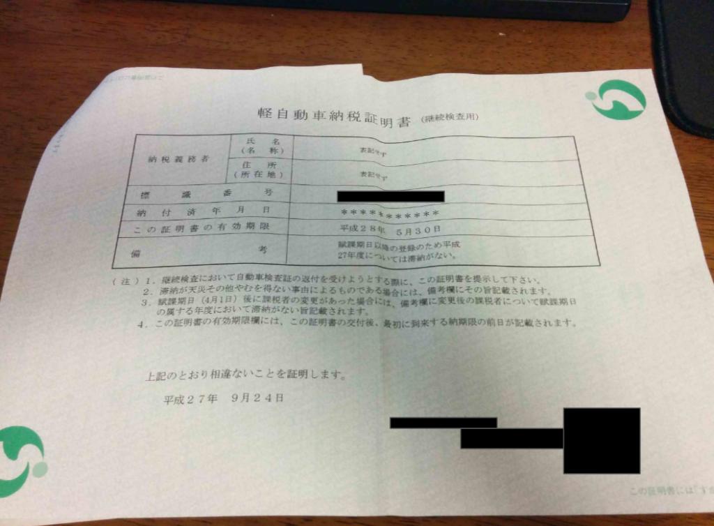 納税証明書_再発行