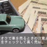 ヤフオクで車を売るときの注意点!ここをチェックして高く売却。