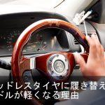 スタッドレスタイヤに履き替えるとハンドルが軽くなる理由