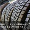 タイヤの寿命と、タイヤを長持ちさせる方法!5年で寿命が来るというのは本当?